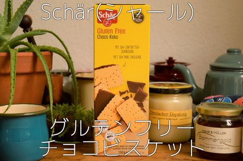 【Schär】グルテンフリー「チョコビスケット(150g) 」x2箱セット