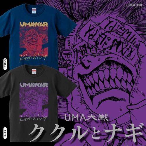 『UMA大戦 ククルとナギ』Tシャツ
