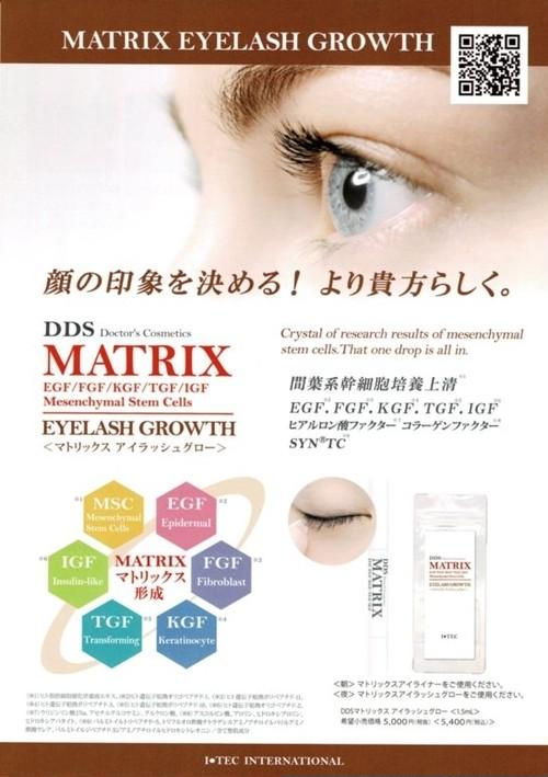 DDS MATRIX アイラッシュグロー(まつ毛美容液)