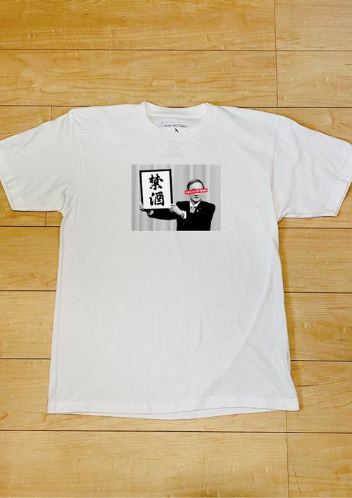 禁酒法 / T-Shirt (White) / 5.6オンス ヘビーウェイト