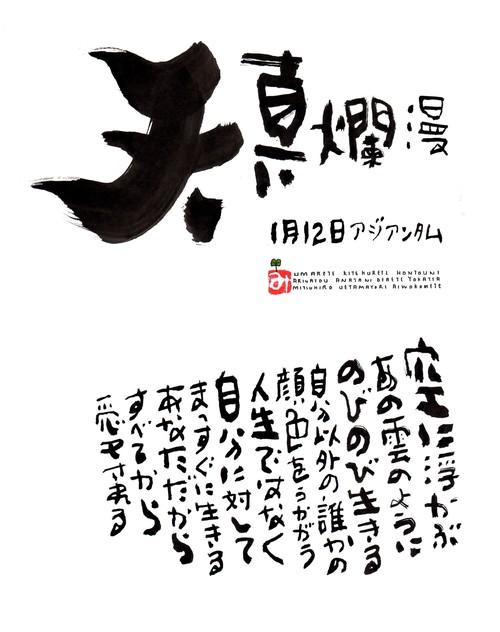 1月12日 誕生日ポストカード【天真爛漫】Innocence