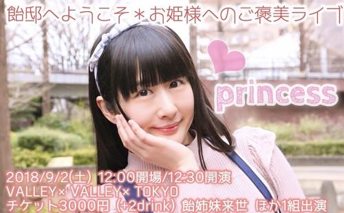 【ライブチケット】飴邸へようこそ*お姫様へのご褒美ライブ 9/2(日)