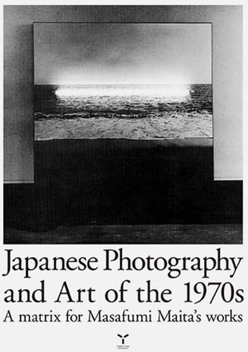 眞板雅文『Japanese Photography and Art of the 1970s - A matrix for Masafumi maita's works』*テキスト英語のみ