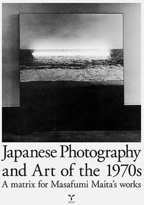 眞板雅文『Japanese Photography and Art of the 1970s - A matrix for Masafumi maita's works』*テキスト英語のみ