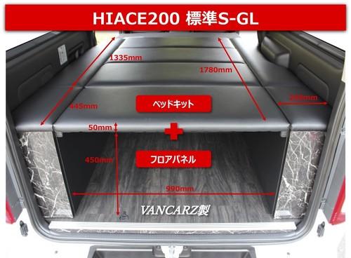 セット特価9800円引き!ベッドキット+フロアパネルセット ハイエースS-GL用