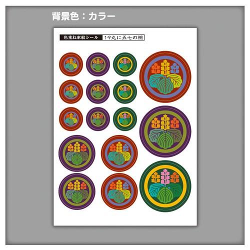 家紋ステッカー 丸に五七の桐| 5枚セット《送料無料》 子供 初節句 カラフル&かわいい 家紋ステッカー