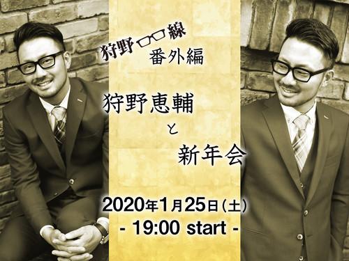 狩野目線 番外編 | 狩野恵輔と新年会