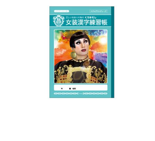 ドラァグクイーンネーションズ 漢字練習帳【ナジャ】