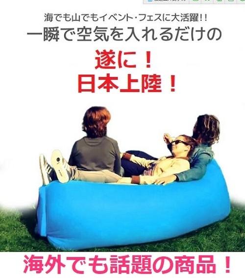 """エアーソファー """"Air sofa""""ポータブルエアーソファーが今アツい!6色 新品未使用 激安 人気商品!"""