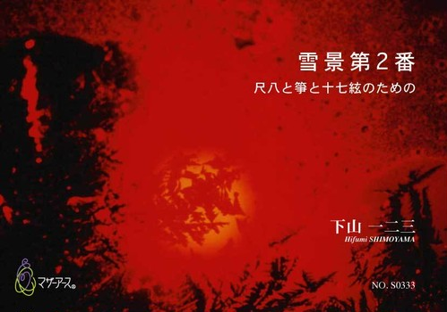 S0333 雪景第2番(尺八,箏,17絃/下山一二三/楽譜)