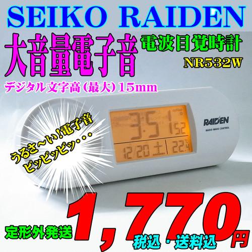 大音量 SEIKO RAIDEN 電子音目覚 電波時計 NR532W 新品です