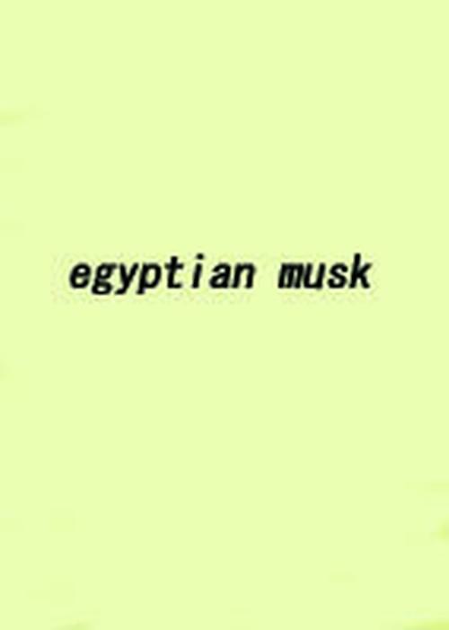 egyptian musk エジプシャンムスク
