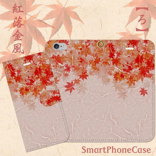 紅落金風 【ろ】 手帳型スマホケース iPhone/Android