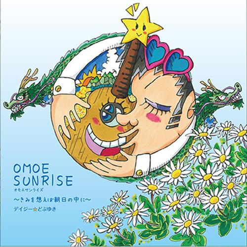OMOE SUNRISE 〜きみを想えば朝日の中に〜