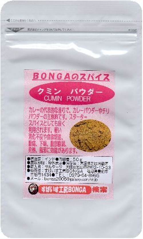 「クミンパウダー」「ジーラ(粉)」BONGAのスパイス&ハーブ【50g】うんちく付き