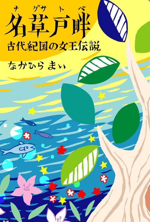 名草戸畔 古代紀国の女王伝説〜増補改訂版〜ポストカード付き 送料無料