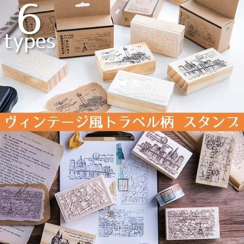 スタンプ トラベル ヴィンテージ 判子 雑貨 クラフト 木製 デコレーション ラッピング スクラップ アンティーク 980303