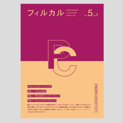 フィルカル Vol. 5, No. 1