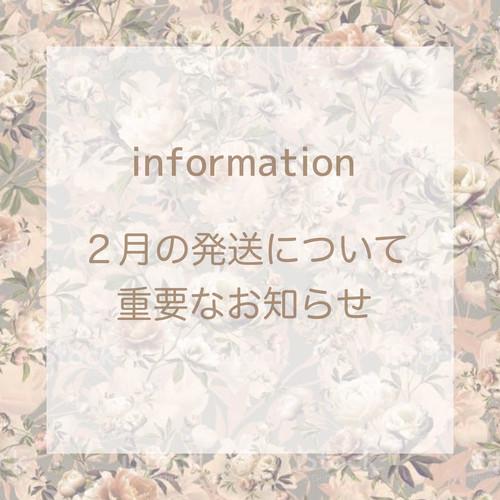 【重要】2月の発送について重要なお知らせ