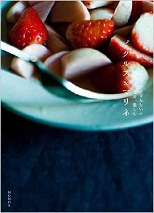 ピクルス&マリネ サラダみたいに食べる、楽しむ
