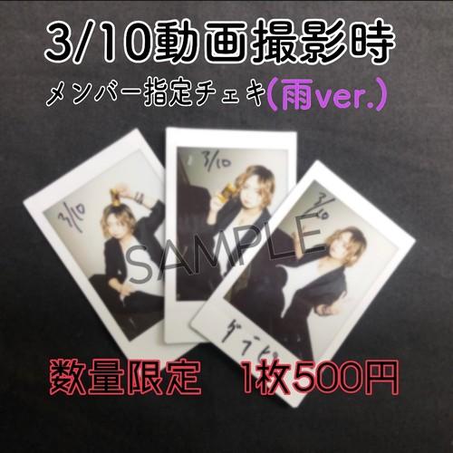 3/10 撮影時メンバー指定チェキ(雨ver.)