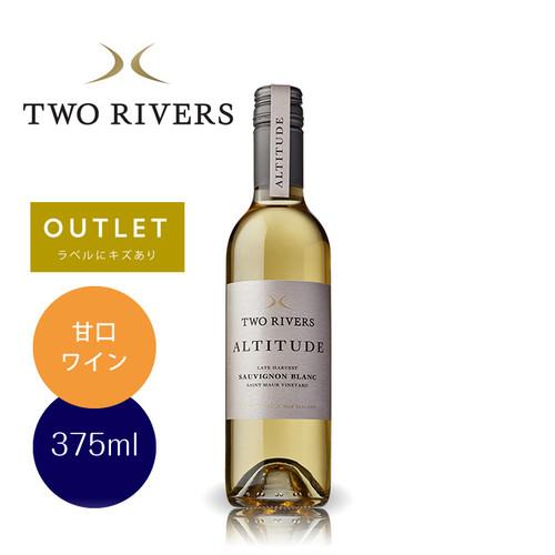 【アウトレット】Two Rivers Altltude Late Harvest Sauvignon Blanc 2018 / トゥーリバーズ アルティテュード レイトハーヴェスト