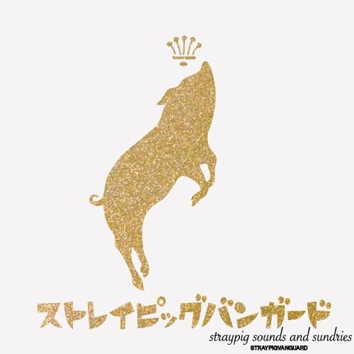 カッティングステッカー / porco rampante (ゴールドラメ