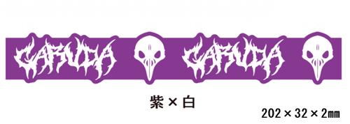 【ラバーブレス】紫×白