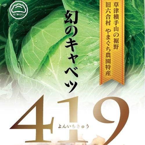 【季節・数量限定】「幻のキャベツ419餃子」20個入【冷凍】