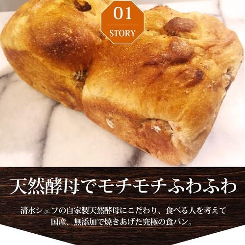 天然酵母ドライフルーツ漬け食パン