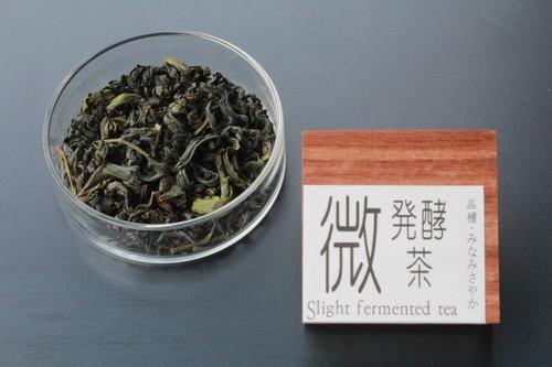 微発酵茶 ~びはっこうちゃ~ (品種:みなみさやか) 50g