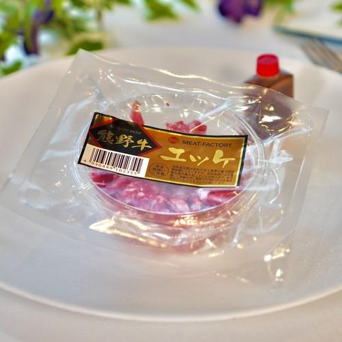 熊野牛 ユッケ肉