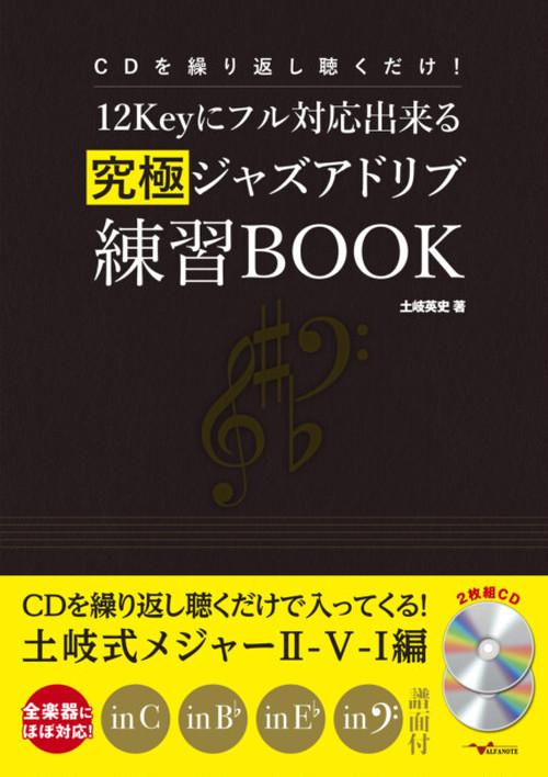 CDを繰り返し聴くだけ!12Keyにフル対応出来る究極ジャズアドリブ練習BOOK~メジャーII-V-I編~(2枚組CD付