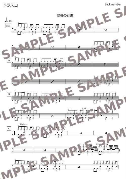 聖者の行進/back number(バックナンバー)ドラム譜