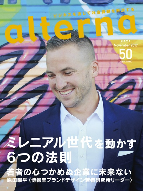 オルタナ50号(2017年9月29日発売)