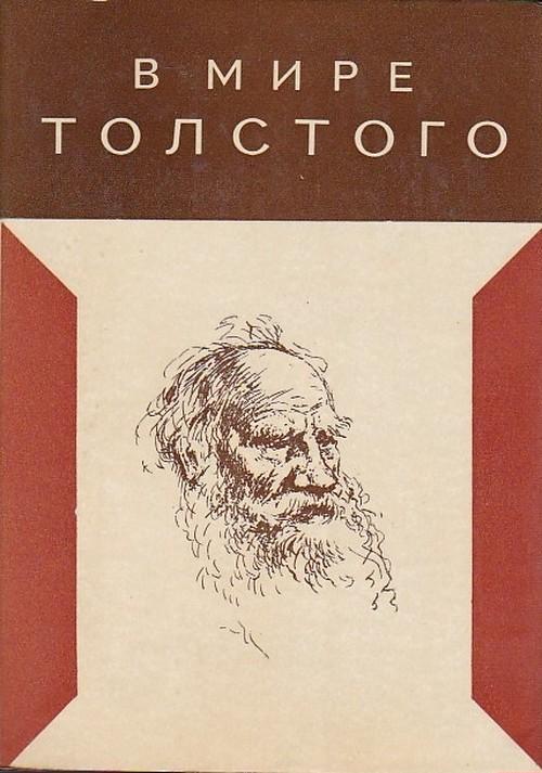 「トルストイの世界(論文集)」