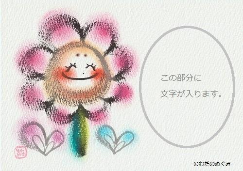 【8/15まで】特別版/原画作品オーダー 2Lお花