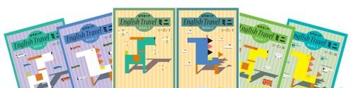 教育開発出版 ピラミッド English Travel ミニ book1,2 シーズンI,II,III QRコードつき(リスニングの音声は無料でネットからダウンロード) 2021年度版 各学年(選択ください) 新品完全セット ISBN なし c005-667-000-mk-bn
