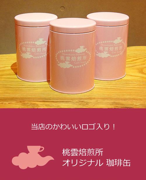 桃雲焙煎所オリジナル 珈琲缶