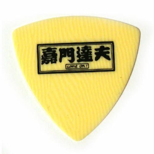 嘉門達夫ギターピック[pick-1]