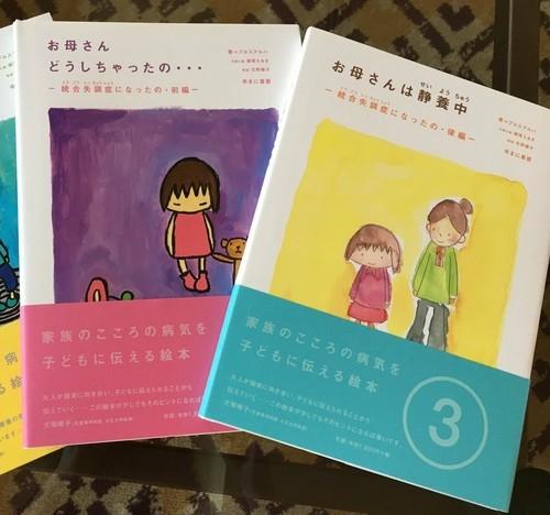 スライドデータ+絵本2冊「お母さんが統合失調症になったの・前後編」セット