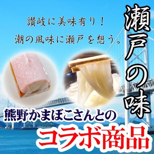 ゆらくや & 熊野かまぼこコラボセット S-2