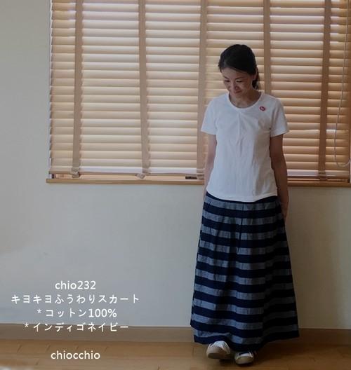 chio232(ネイビーボーダー)優しく包まれてるキヨキヨふうわりスカート*コットン100%