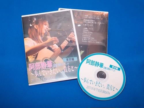 【DVD★阿部静華】 2017.9.18 東京 下北沢BREATH ランチワンマンライブ『歩んでいきたい、貴方と』