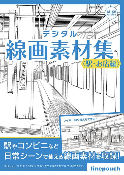 [600dpi] デジタル線画素材集〈駅・お店編〉