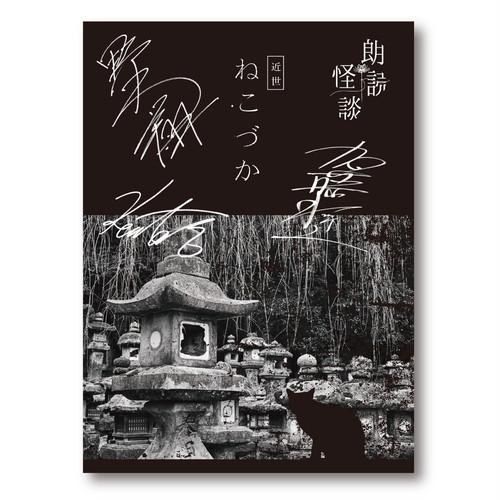 Story Teller(Terror)朗読・怪談 第2回 近世「ねこづか」朗読台本