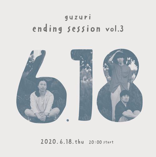 guzuri ending session vol.3