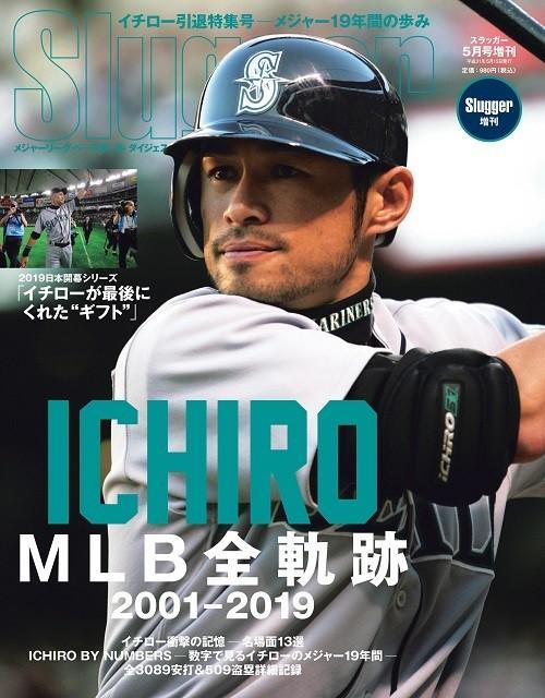 ICHIRO MLB全軌跡2001-2019
