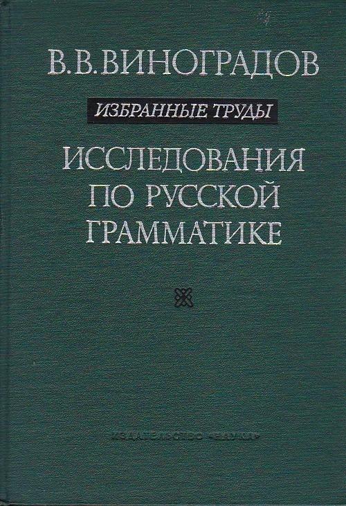 「ロシア語文法の研究」 В・B・ヴィノグラードフ