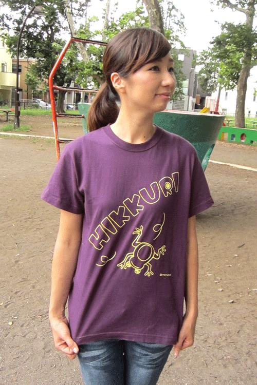 ヒックリカエル 大人半袖Tシャツ 親子おそろいTシャツ